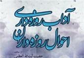 « آداب روزهداری، احوال روزهداران»؛ فضائل ماه مبارک رمضان در کلام رهبر انقلاب