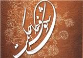 کتاب «شکوفههای حکمت» توسط انتشارات خبرگزاری تسنیم منتشر شد