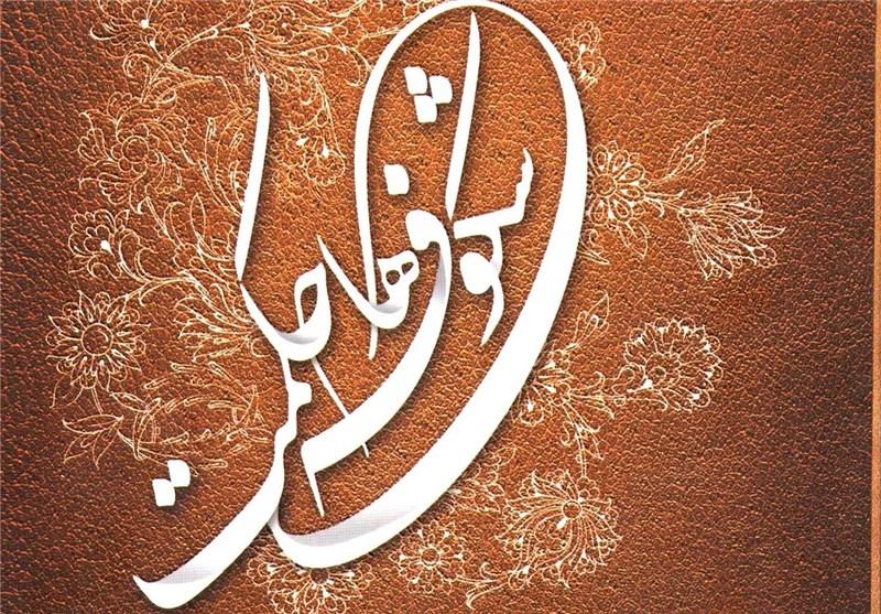 شکوفه های حکمت - انتشارات خبرگزاری تسنیم