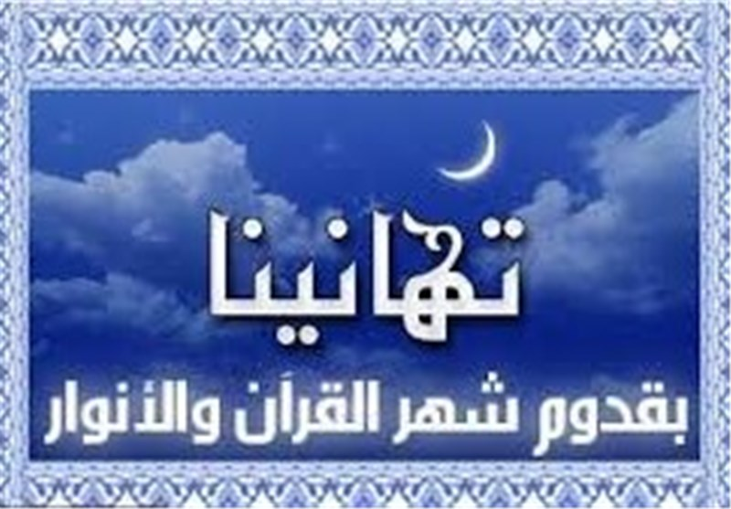 مرحبا بشهر رمضان