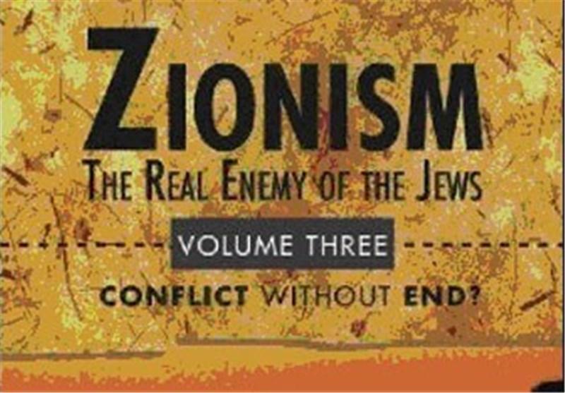 """صدور الکتاب الأخیر فی ثلاثیة """"الصهیونیة العدو الحقیقی للیهود"""" : """"صراع بلا نهایة"""""""