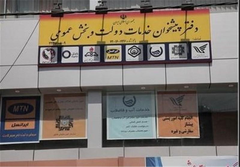 """دستورالعمل اجرایی """"دفاتر پیشخوان خدمات دولت"""" ابلاغ شد"""