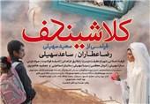 رونمایی از پوستر جدید «کلاشینکف» سعید سهیلی
