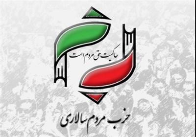نامزد اختصاصی حزب مردمسالاری برای انتخابات ۱۴۰۰ این هفته اعلام میشود