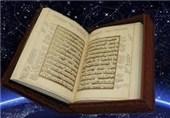 معرفی مهمترین تفاسیر شیعه 15 قرن اخیر در نمایشگاه قرآن کریم