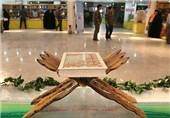 فعالیت نمایشگاه قرآن البرز از فردا آغاز می شود