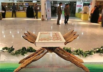 """""""""""""""چه خبر از نمایشگاه قرآن؟! """""""""""""""