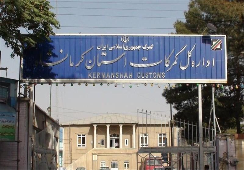 صادرات استان کرمانشاه 44 درصد افزایش یافت