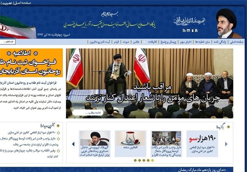 پایگاه اطلاع رسانی نماینده ولی فقیه در آذربایجان غربی راه اندازی شد