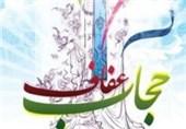 """نمایشگاه عفاف و حجاب """"بادبادک آرزوها"""" در رشت برگزار میشود"""