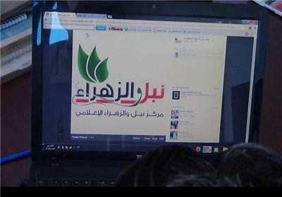 افتتاح مرکز نبل والزهراء الإعلامی لإیصال صوت المعاناة إلى العالم کله