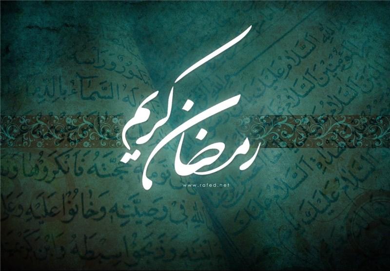 رمضان که از نیمه میگذرد موج دلتنگیها طغیان میکند