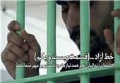 چشمان زندانیان غیرعمد نیازمند به دستان پر مهر شماست