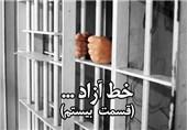 خط آزاد ...(قسمت بیستم)زندانیان غیرعمد «تو» را چشم در راهند