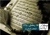 یک برداشت کوتاه از یک آیه قرآن؛ انتخاب نام فرزند +فیلم