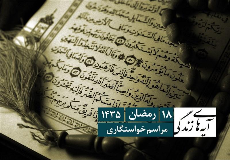 یک برداشت کوتاه از یک آیه قرآن؛ امکان شرعی خواستگاری برای دختران +فیلم