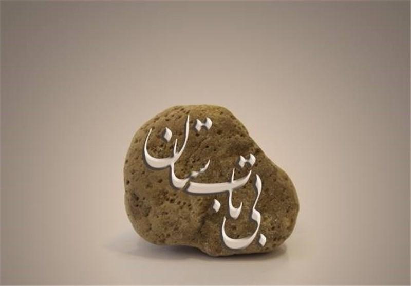 «بیتابستان» روی صحنه میرود؛ روایتی از سه روز بی تابی و انتظار