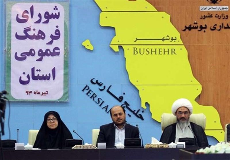 شورای فرهنگ عمومی بوشهر