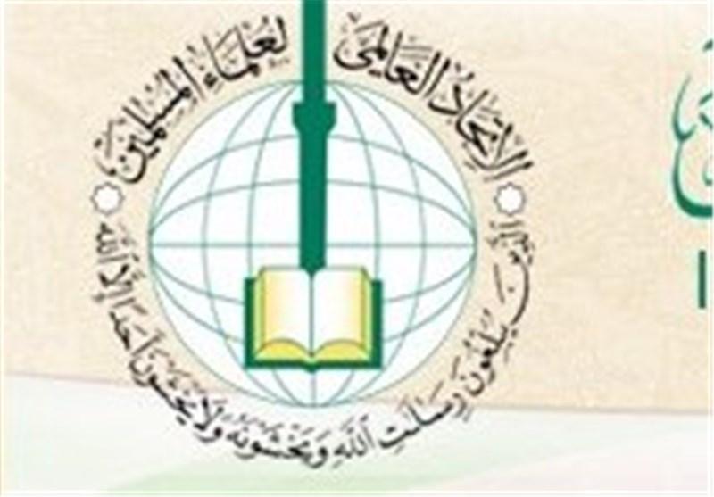 اتحادیه جهانی علمای اسلامی