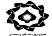 انجمن روزنامه نگاران مسلمان: تداوم روند کنونی موجب بیکاری حجم انبوهی از خبرنگاران می شود
