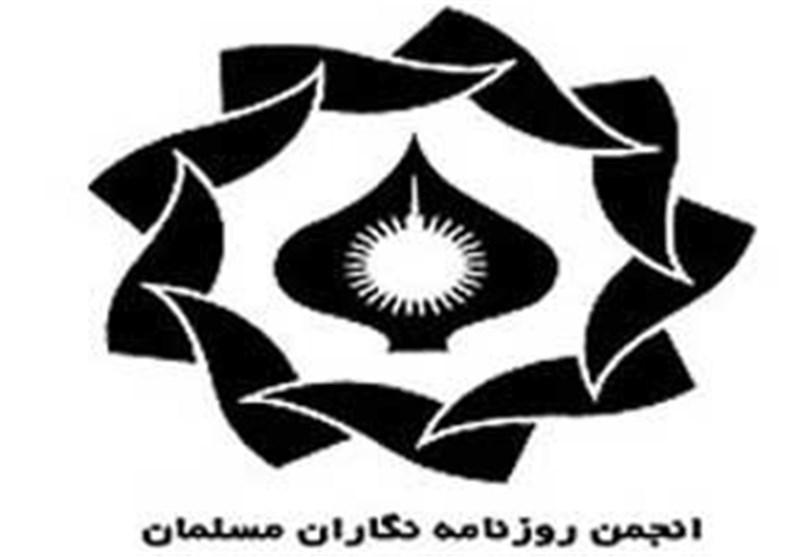 انتخاب بازرس جدید انجمن روزنامهنگاران مسلمان