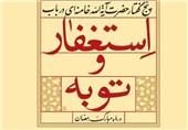 انتشار بیانات اخلاقی رهبر انقلاب بهزبان اردو/ شرایط «استغفار و توبه» چیست؟