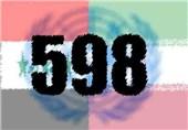 یادداشت|سرنوشت 10 بند قطعنامه 598/ نتیجه اولین اعتماد ایران به مجامع بین المللی چه شد؟