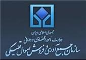 210 میلیارد ریال کالا در اموال تملیکی کردستان فروش رفت