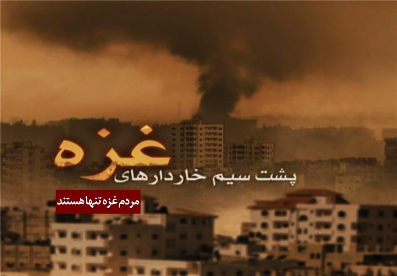 مردم غزه تنها هستند