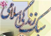 همایش « سبک زندگی اسلامی و ازدواج آسان» در گچساران برگزار شد