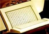 وهابیت و تهمت تحریف قرآن به شیعه
