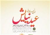 اسامی هیات داوران جشنواره عکس «عید نیایش» اعلام شد