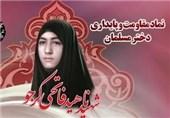 کردستان| کتاب صوتی زندگینامه «شهیده ناهید فاتحی کرجو» منتشر میشود