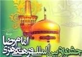 پوستر سیزدهمین جشنواره امام رضا(ع) توسط وزیر ارشاد رونمایی شد