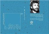 «یادگاران 24: شهید غلامعلی رجبی» در آستانه چاپ دوم