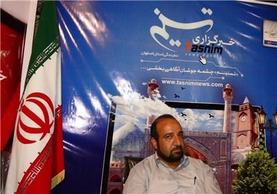 نطنز نیوز:خبرگزاری تسنیم اصفهان