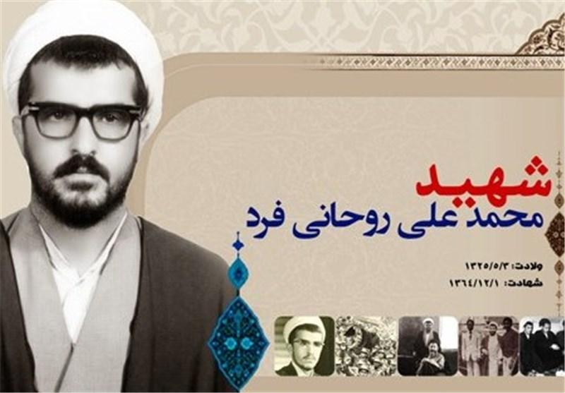 شهید محمدعلی روحانیفرد، شهید شاخص بسیج رسانه کشور انتخاب شد