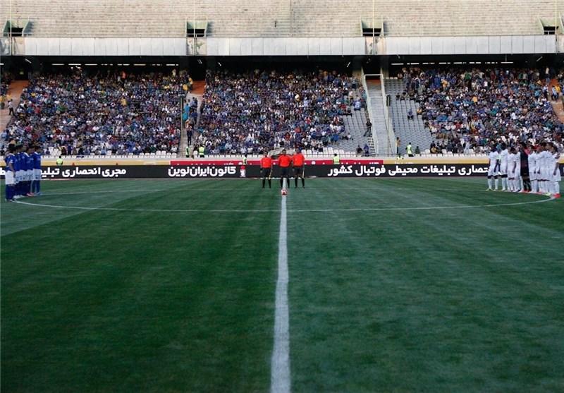 ورزشگاه آزادی و استقلال و استقلال خوزستان
