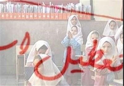 مدارس تعطیلی دانش آموز آموزش و پرورش