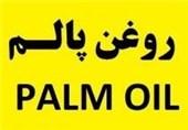 خبر ویژه| ورود ستاد مبارزه با مفاسد اقتصادی به ماجرای واردات 12 هزار تن روغن پالم «تاریخ مصرف گذشته»