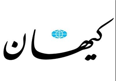 لوگو روزنامه کیهان