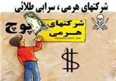 34 فعال گلدکوئیستی در استان البرز دستگیر شدند/ انهدام 9 شرکت هرمی از ابتدای امسال