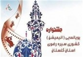 اکران فیلمهای دهمین جشنواره ملی پویانمایی رضوی در گلستان آغاز شد