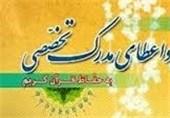 نتایج پانزدهمین دوره آزمون اعطای مدرک به حافظان قرآن اعلام شد