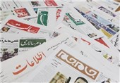 تصاویر صفحه روزنامههای سه شنبه 6 شهریور