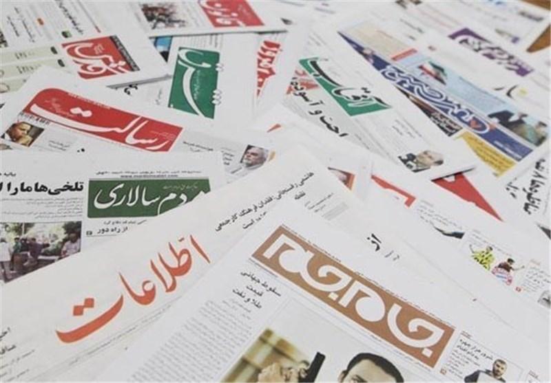 تصاویر صفحه اول روزنامههای یکشنبه 10 آبان