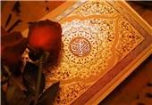 یک آیه قرآن بخوانیم؛ «پاداش ایمان»