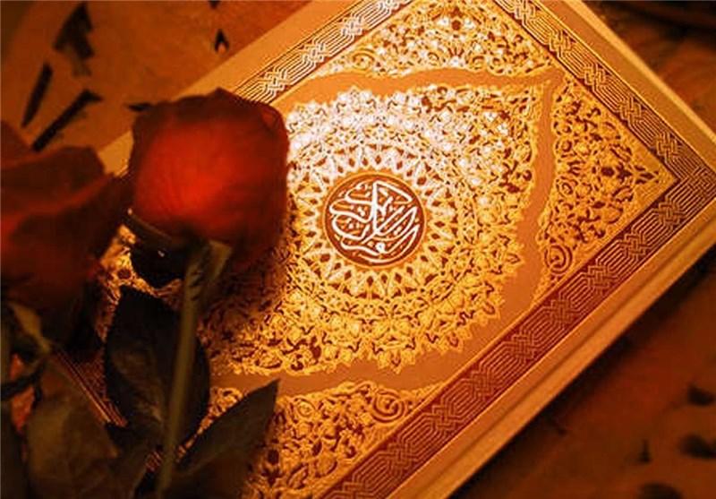 یک آیه قرآن بخوانیم