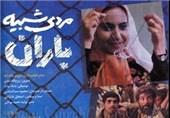 نمایش 21 فیلم سینمایی در 4 شبکه تلویزیونی/ فیلمی از ابوالفضل پورعرب با ماجرایی عجیب و غریب