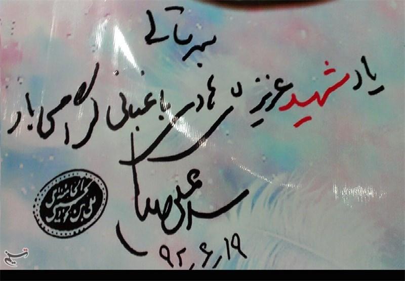 دستنوشته امام خامنهای برای شهید «هادی باغبانی» + عکس